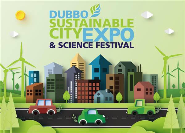 SustainableExpo_A3_poster_20182